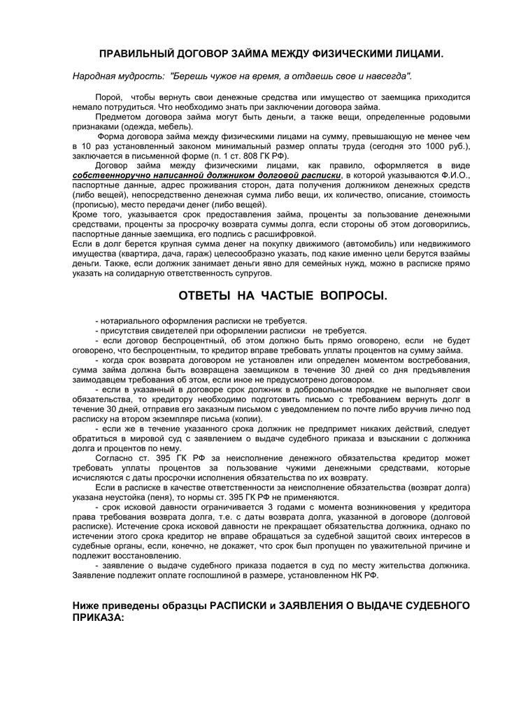Заявление о выдаче судебного приказа займ