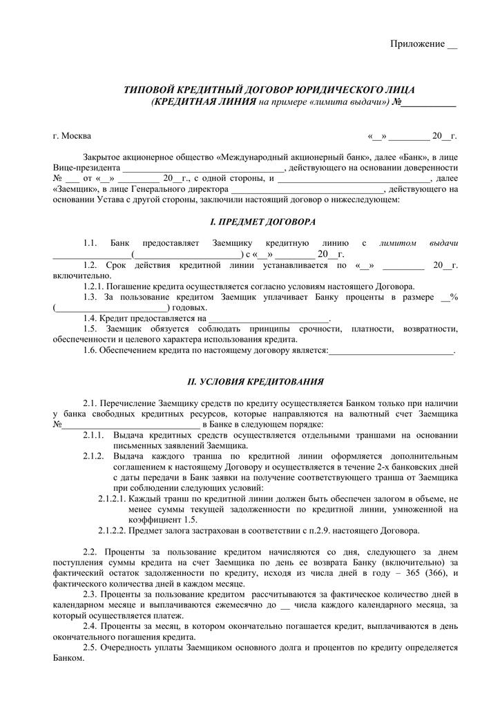 Форма договора займа под залог имущества