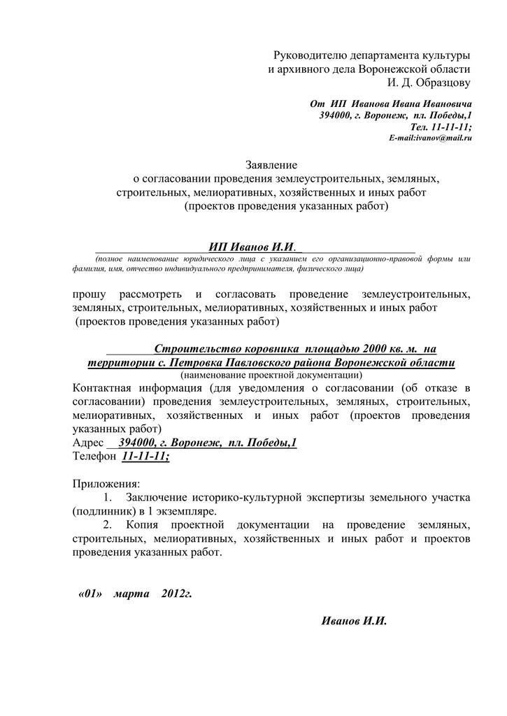 ип воронежской области список