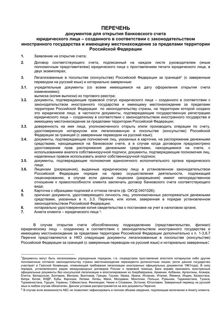 Договор представительства за границей