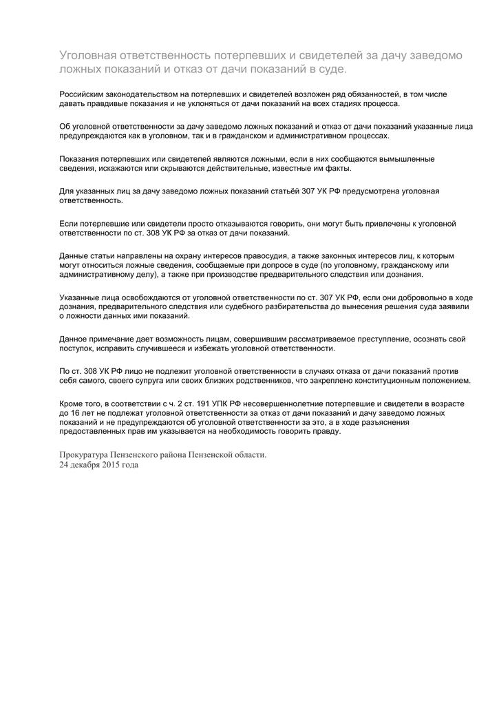Статья 308 ук рф заведомо ложные показания