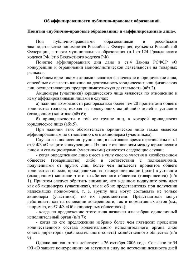 статья 124 пункт 2 федерального закона о несостоятельности банкротстве