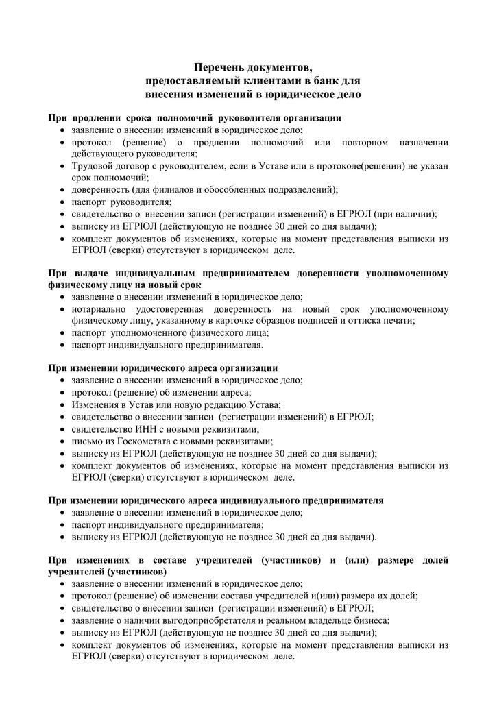 Сроки регистрации изменений учредительных документов ооо бланки декларация 3 ндфл 2019 официальный сайт