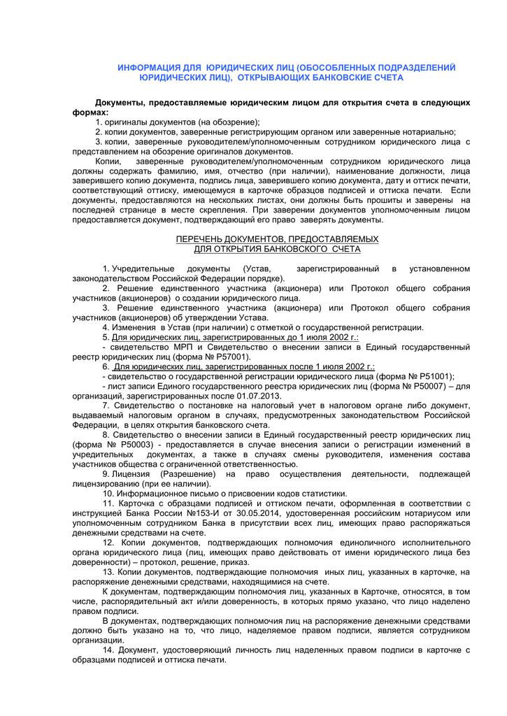 Документы заверяемые нотариально при регистрации ооо оптимизация налогов при усн и енвд скачать