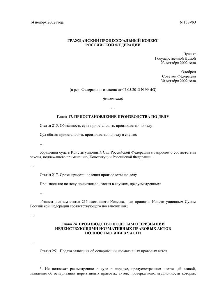 Федеральный закон от 09122010 353