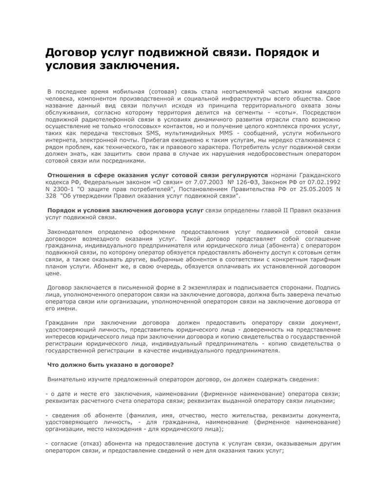 Постановление о платных услугах в образовании