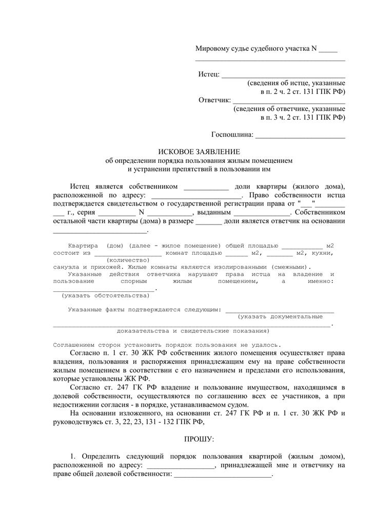 определение порядка пользования жилыми помещениями исковое заявление