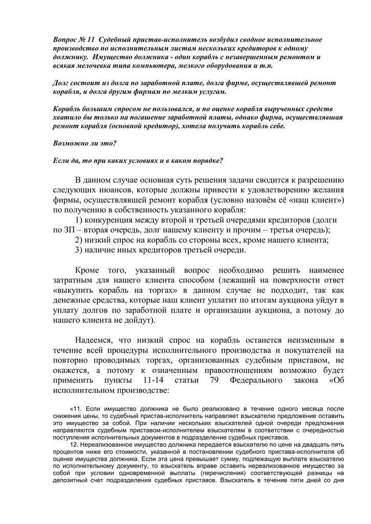 постановление о передаче нереализованного имущества должника взыскателю