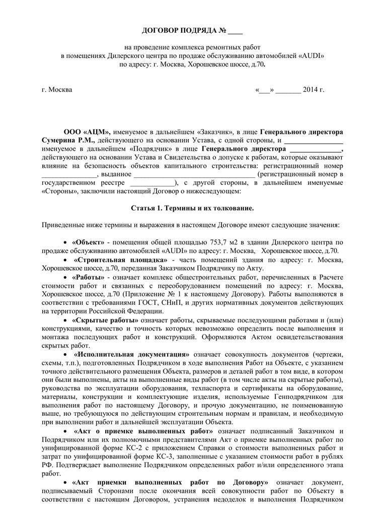 Договор благотворительности между физическими лицами