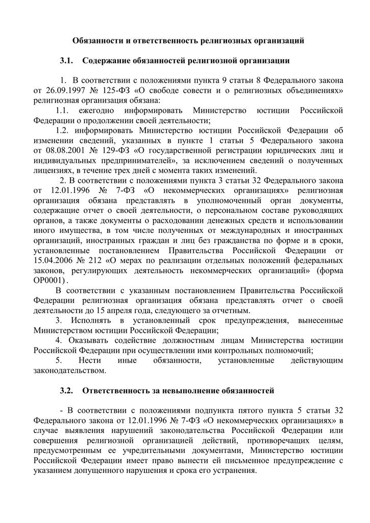 статья 32 пункт 32 о некоммерческих организациях