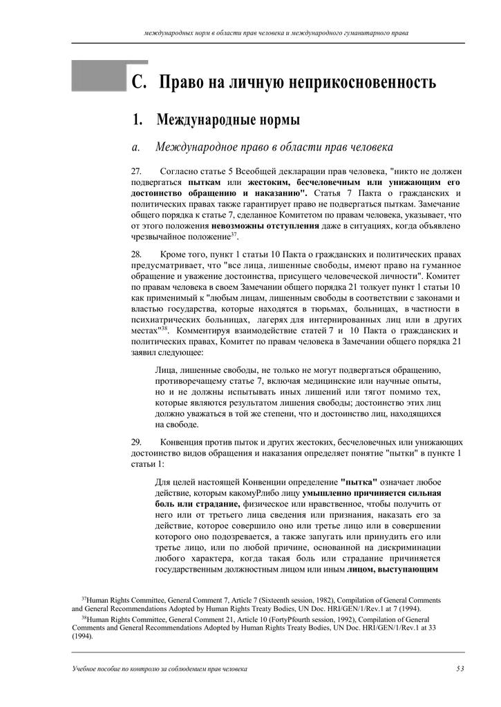 Статья 5 пункт 7