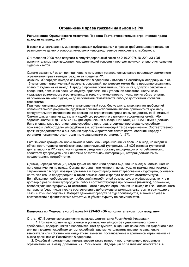 Статус резидента для ндфл в 2020 году