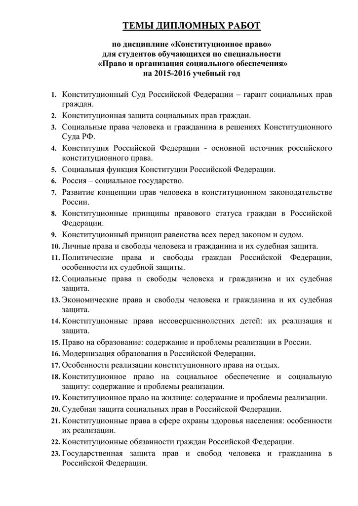 Темы дипломных работ по конституционному праву 1459