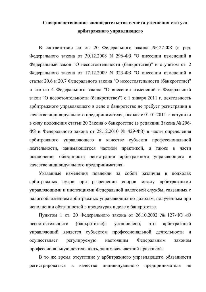 закон о несостоятельности банкротстве ст 20