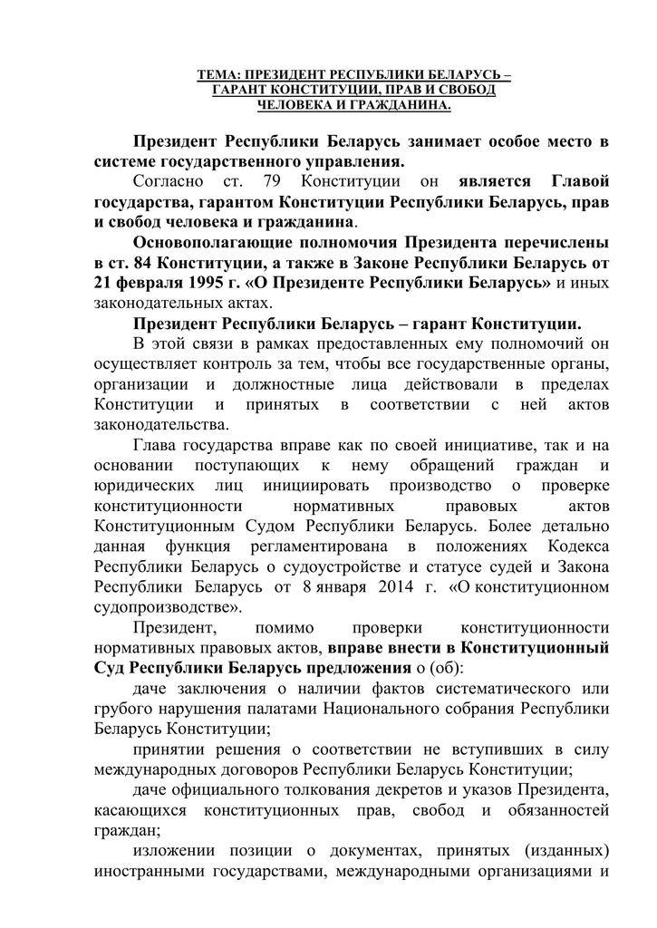 Республика беларусь занимает