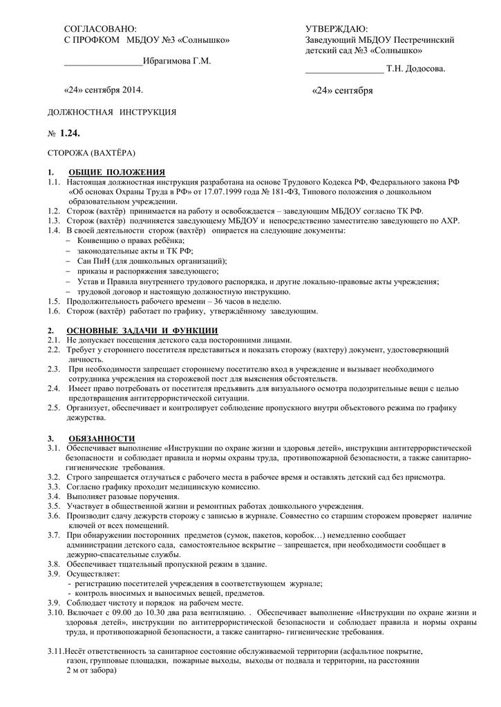 Инструкция по тб для офисных работников