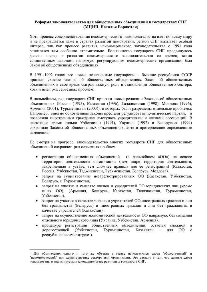 некоммерческие организации казахстане
