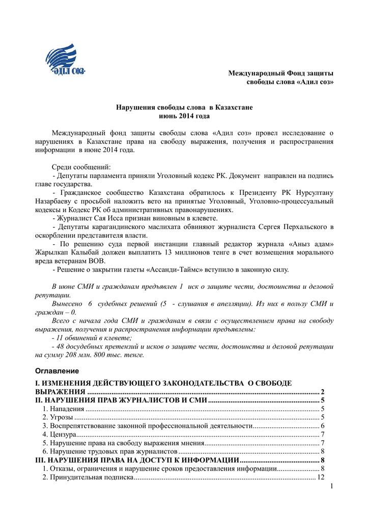 Нарушения в трудовом законодательстве