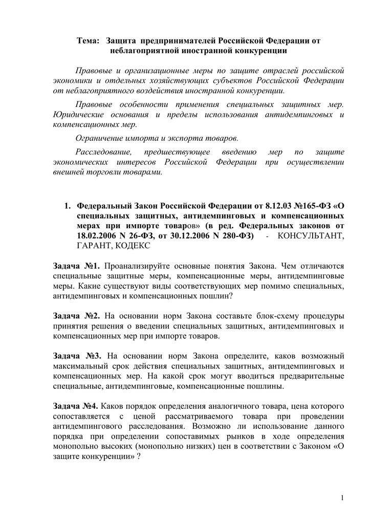 Антидемпинговые меры при импорте товаров реферат 4421