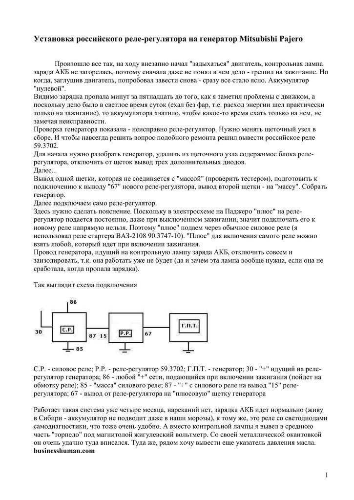 Реле регулятора генератора на Renault 19 (Рено 19) L53_, B/C53_ ... | 1024x725