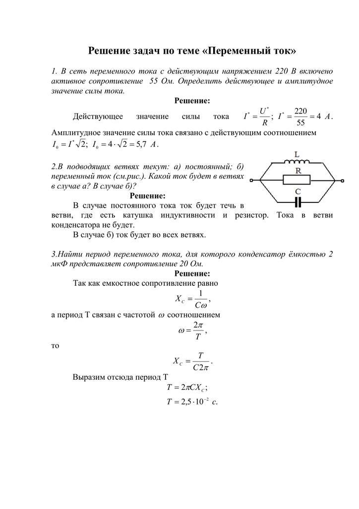 Решение задач по току презентация решение задач из егэ 11 класс