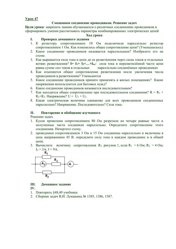 Электротехника решение задач на смешанное соединение решения задач сопромат