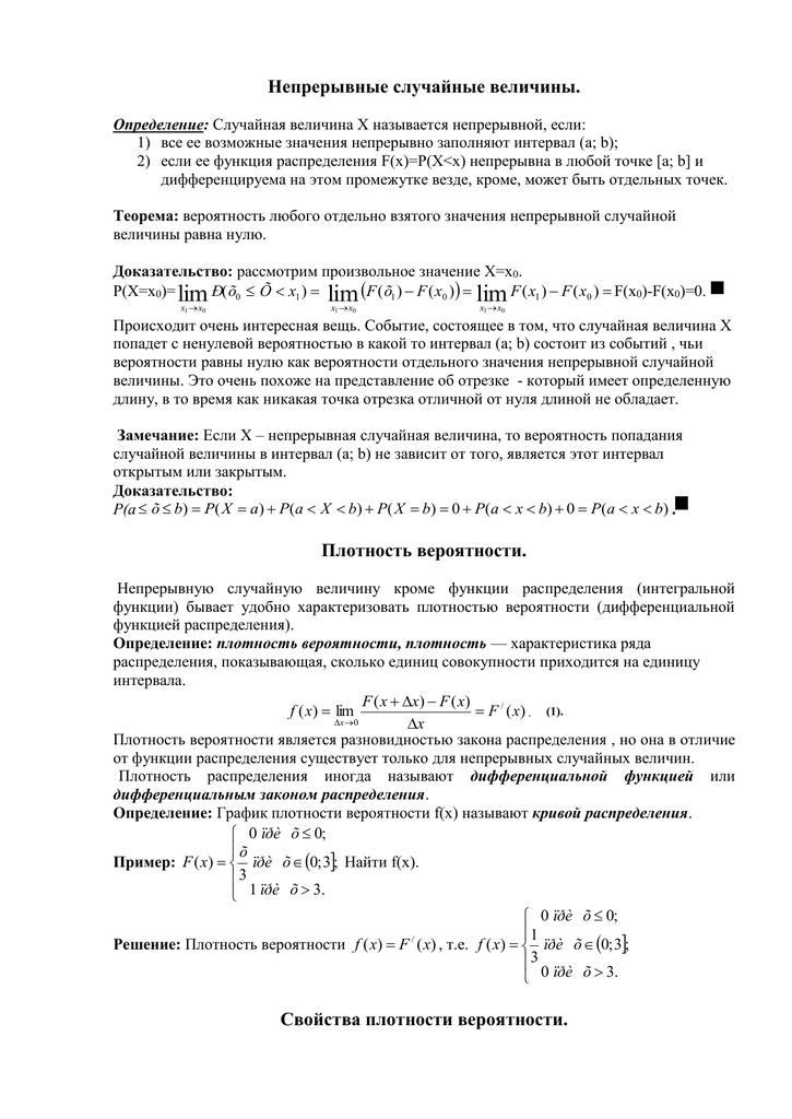 Решение задач дискретные и непрерывные случайные величины решение задач по теме ввп и внп