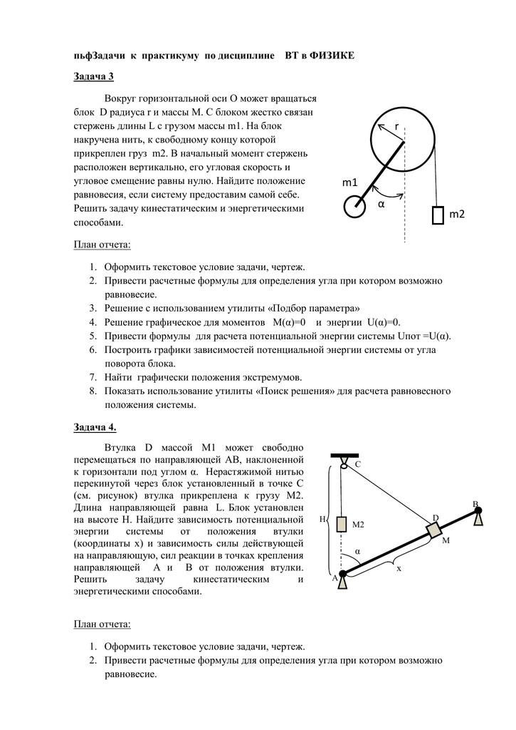 Решение задачи по физике в углах подобные треугольники в трапеции задачи с решением