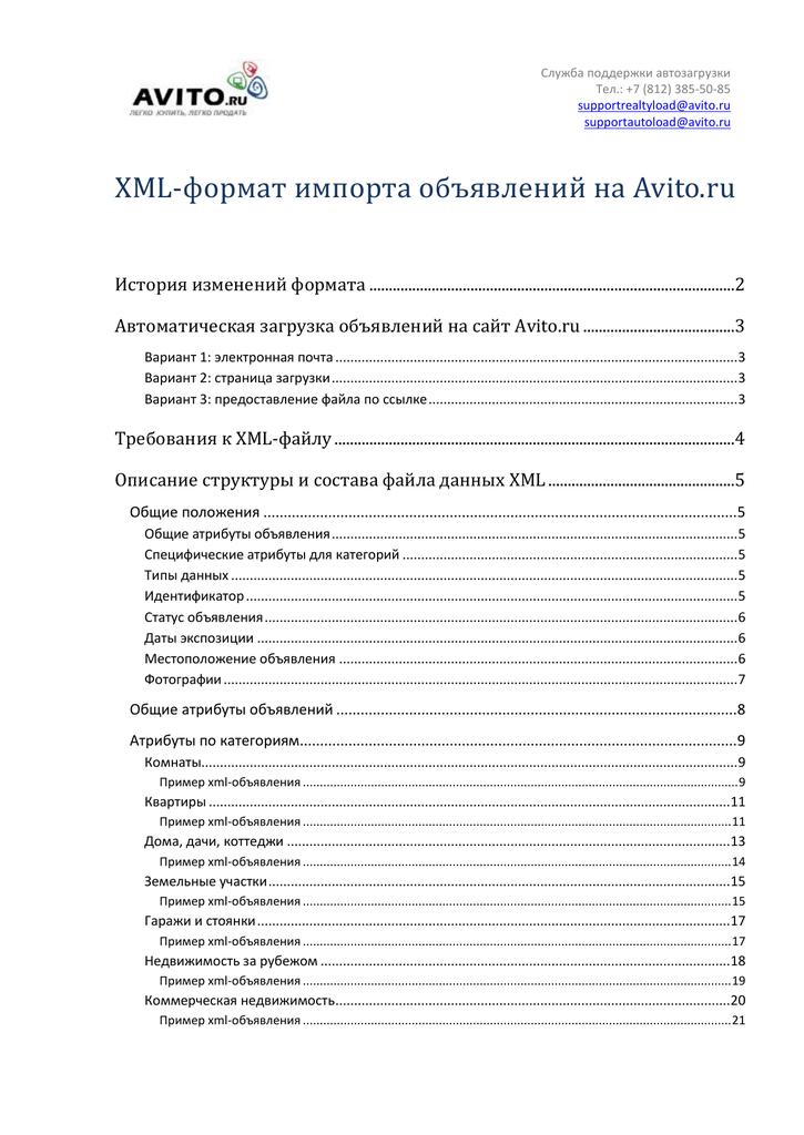 8d3d07a2ede81 XML-формат импорта объявлений на Avito.ru