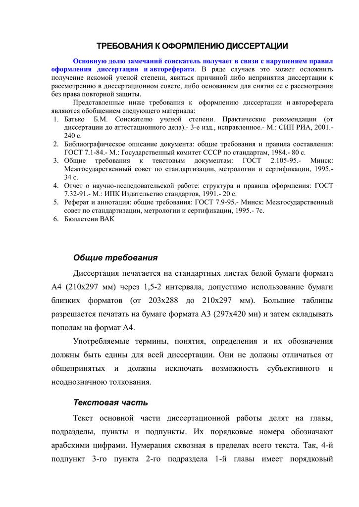 Требования к полям в диссертации 8929