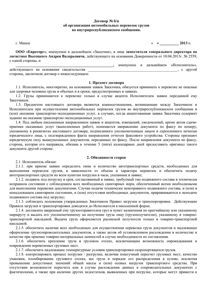 Протокол общего собрания тсж