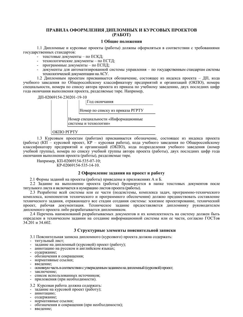 Обозначения и сокращения в дипломной работе 168