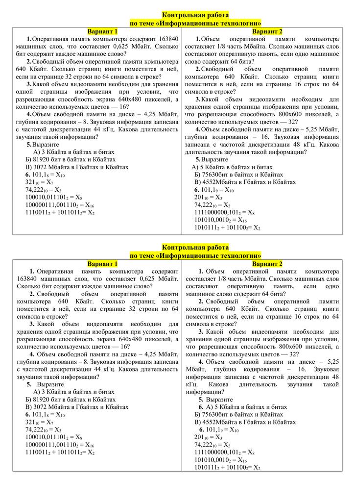 Контрольная работа по теме информационные технологии вариант 1 4980