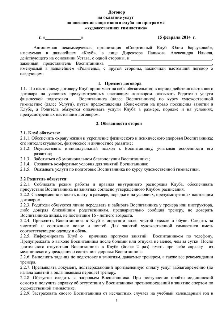 договор об оказании услуг некоммерческой организации