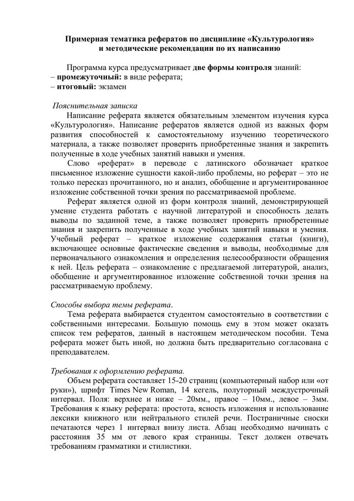 Темы рефератов по культурологии 2 курс 9757