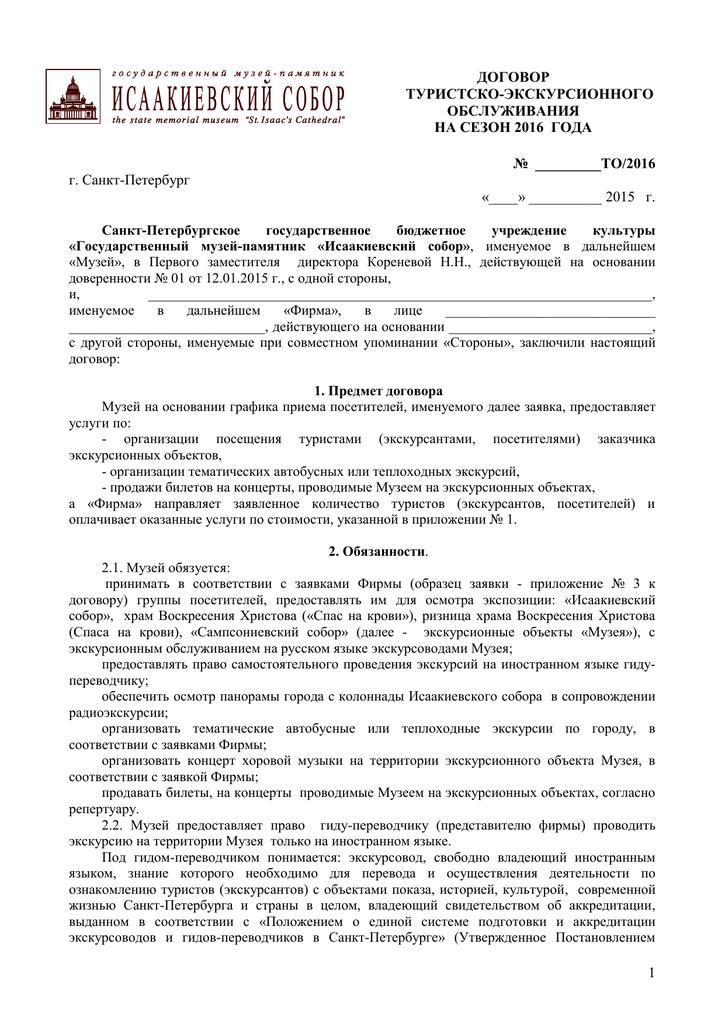 Статья 82 гражданского кодекса российской федерации