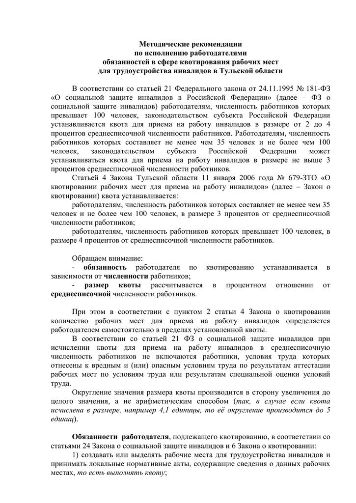 Госпошлина для юридического лица при подаче искового заявления неимущественного характера