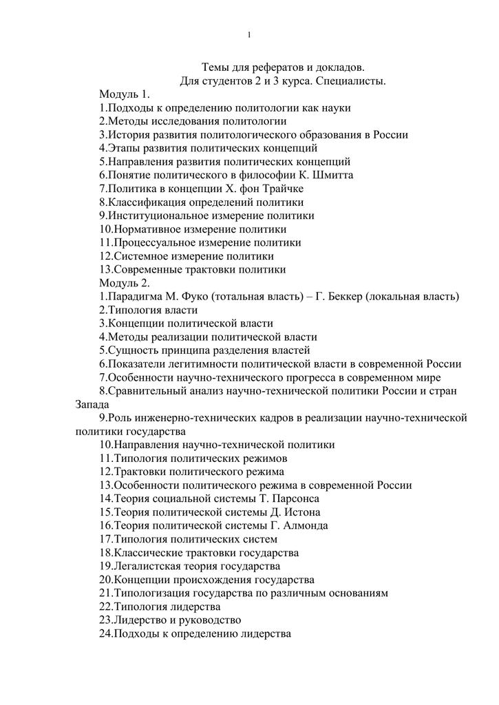 Темы рефератов по политологии 1 курс 1541