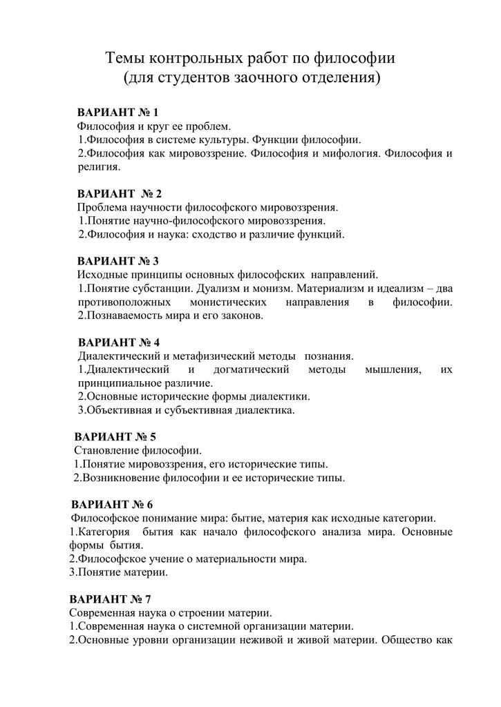 Контрольная работа по философии для заочников 7 вариант 6744