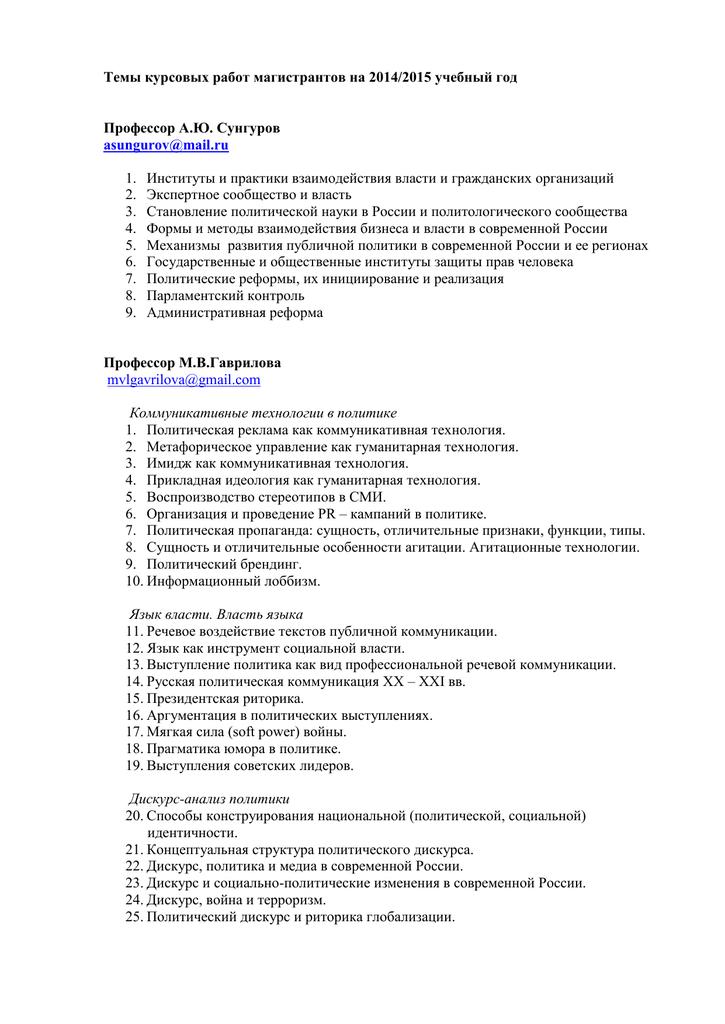 Темы для курсовых работ по политологии 9046