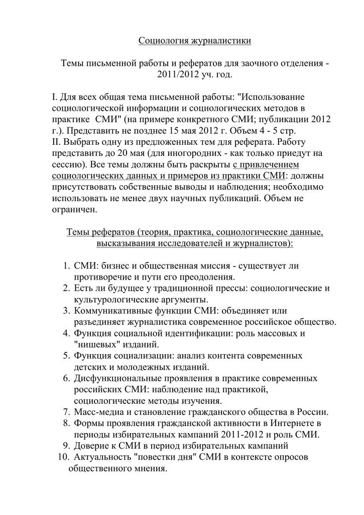 Реферат современная российская социология 8064