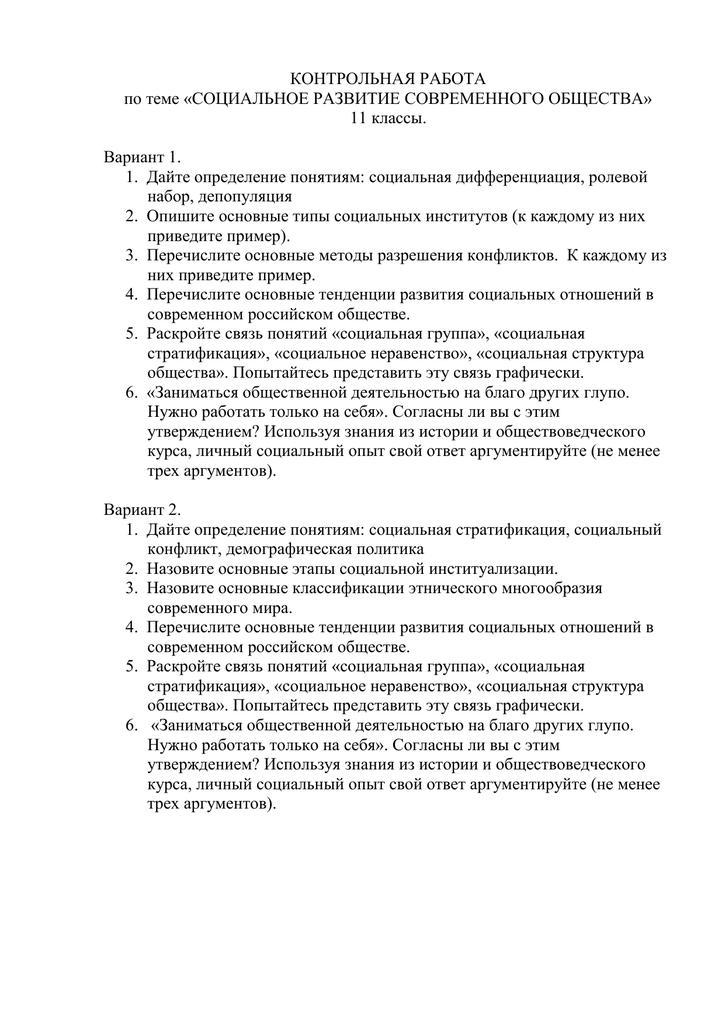 Контрольная работа по теме социальное развитие современного общества 3547