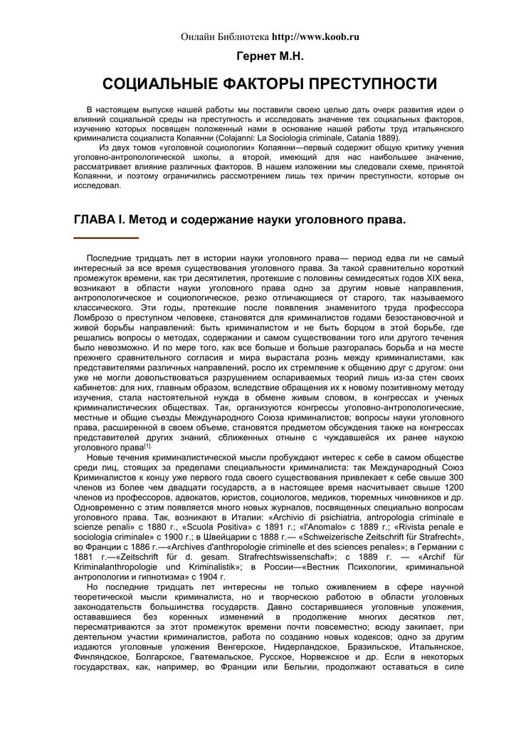 Уголовная социология энрико ферри доклад 1483