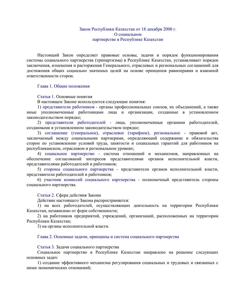 Социальное партнерство задачи с решением бесплатные решения задач по физике 7 класс