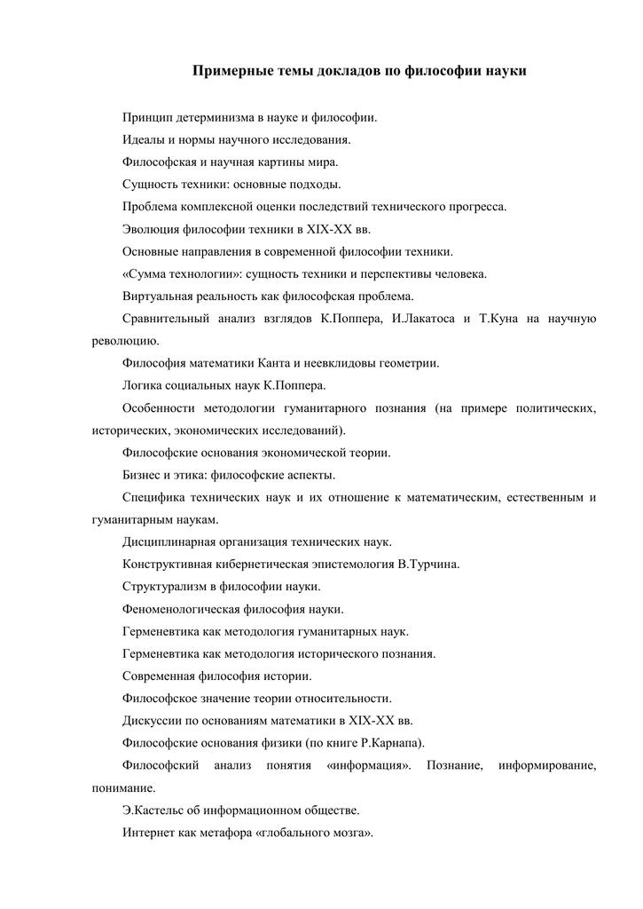 Социальная философия темы докладов 572
