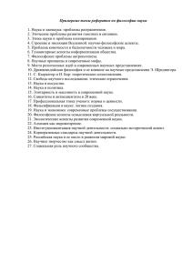 Деонтология социальной работы с инвалидами реферат 5879