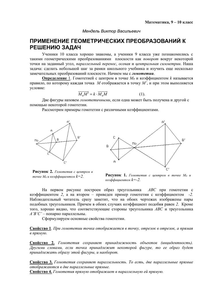 Решение задачи гомотетии задачи по сопромату построение эпюр с решением