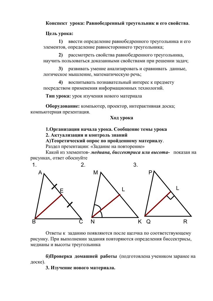 Свойства равнобедренного треугольника решение задач задачи с решениями 9 класс паскаль