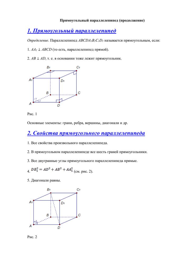 Решение задачи в прямоугольном параллелепипеде решение задач построение треугольника по трем элементам