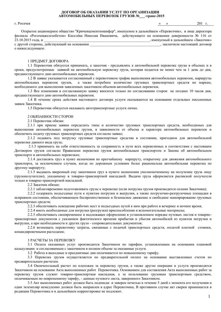 Предмет договора на оганизацию праздниками